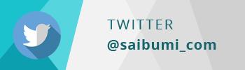 Twitter Saibumi